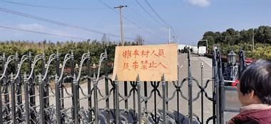 衢州某村村民欲接外地人入内被制止,他竟扬言日后要报复!