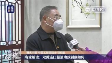 民众连夜抢购双黄连口服液!院士说:对新冠病毒不具备针对性