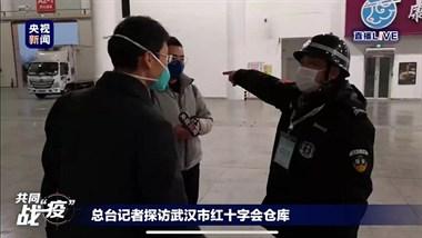 央视探访武汉红十字会仓库,直播被掐断记者被驱逐