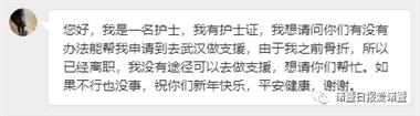 """""""打杂也行""""!诸暨23岁女孩,想去武汉当志愿者"""