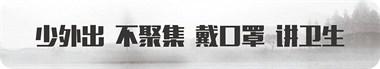 绍兴市纪委绍兴市监委通报2起在疫情防控工作中履职不力问题
