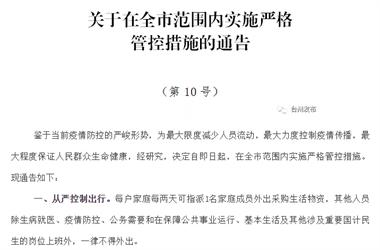 10号通告!进入台州各卡点非台州籍车辆、人员一律劝返