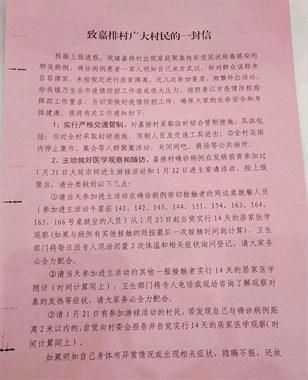 武汉返乡男子谎称国外回来,参加宴席致4000余人隔离
