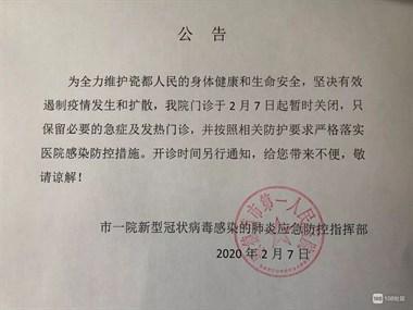 重要公告!景德镇市第一人民医院门诊今天起暂时关闭!