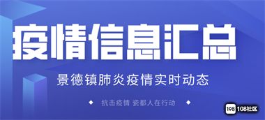 江西新增32例 累计804例!尚有9045人在隔离观察