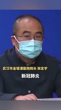 这些人有抗体!金银潭院长:新冠肺炎是自限性疾病