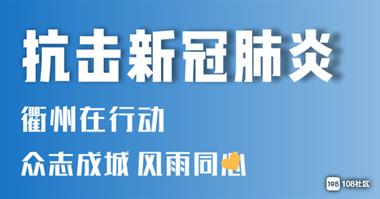 衢州这3家药店、超市老板闯祸了!疫情期哄抬物价被立案调查