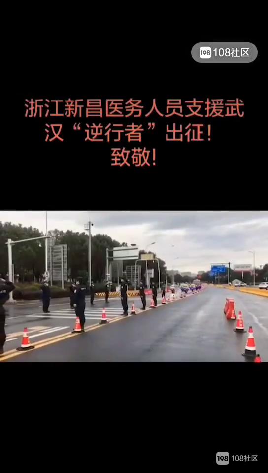 超燃视频!交警特警一路开道!新昌援鄂医疗队出征