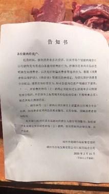 严处!江滨市场这违法行为遭投诉,市场监督管理所发公告