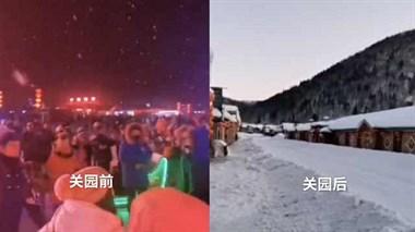 曝雪乡民宿不退款遭起诉:没钱退了
