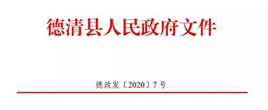 德清县政府为你的复工买单!3个月社保补贴、包车全额免费