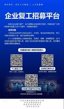 共享平台 | 苏州企业招聘需求共享平台上线啦~