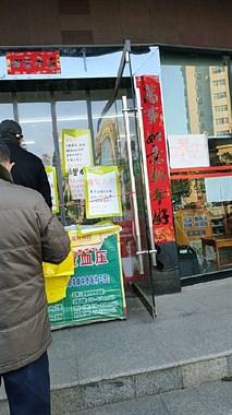 景德镇好多药店不让进了 在门口拿药结账!现场拉起红线