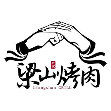 【招聘】梁山烤肉招聘服务员收营员