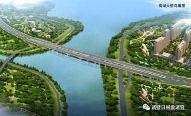 诸暨高湖大桥,开始复工!还有一大批重点项目!