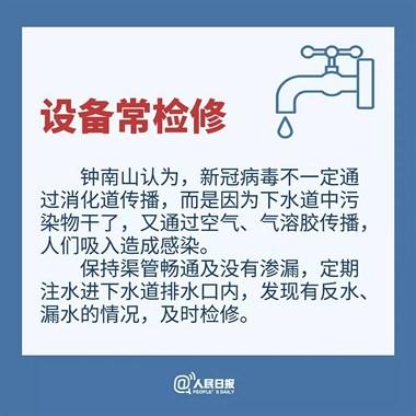 【实用】预防可能的粪口传播风险,这9个建议请收好