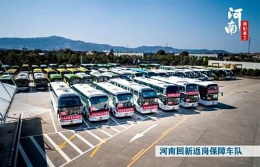 新昌政府大手笔!跨越1300公里包车接回外地员工!
