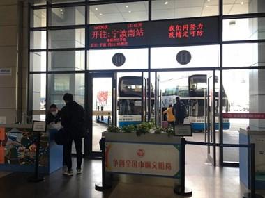 昨起,舟山恢复37条市县际长途班车!昨复班首日发出55班,进出旅客近