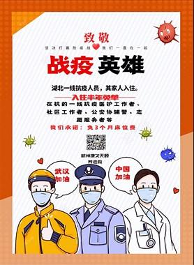 减免支援湖北疫情一线医务人员及杭州抗疫一线人员长者养老费