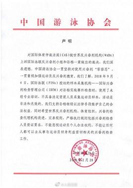 中国泳协回应孙杨被禁赛8年:支持孙杨维护合法权益!