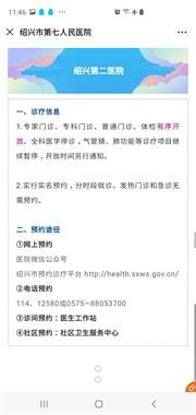 最新版全市各大医院就诊指南