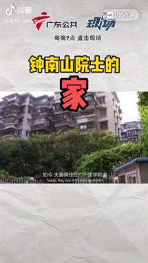 视频曝光!没想到钟南山家里是这样!网友:果盘太霸气