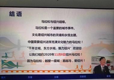 家门口的盛事!绍兴体育局长公布:马拉松已初步确定