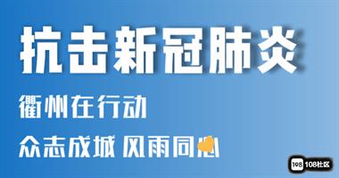3日衢州疫情通报来了!浙江新增确诊病例7例,均为境外输入