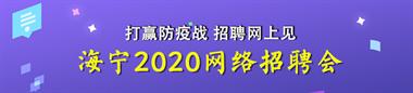 最新!海宁公办中小学招生大变化!首次网上报名!