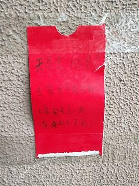 """衢州某小区惊现""""红纸条"""",上面的话透着诡异!据说…"""