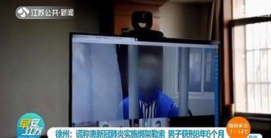 冒充新冠肺炎感染者持刀绑架勒索,徐州一男子获刑8年半