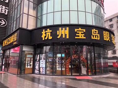【招聘】杭州宝岛眼镜招聘啦
