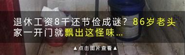 农村公公从垃圾桶里捡被子,还想带回家!媳妇急得这样做…