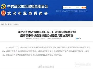 用环卫车运平价肉 武汉一副区长被党纪立案审查