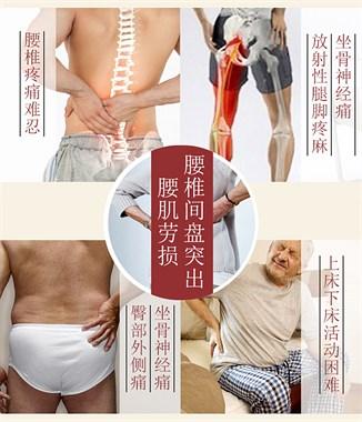 腰椎间盘突出症用什么药物治疗?传统中药黑膏贴外敷!