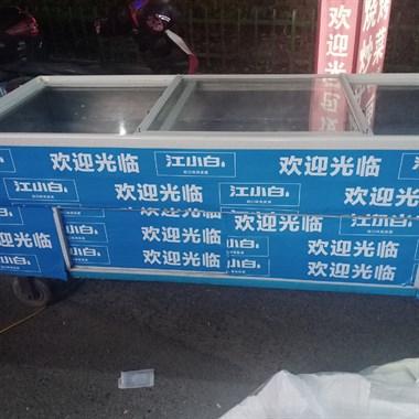 【转卖】冷冻保鲜展示柜