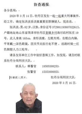 山东菏泽发生一起重大刑事案件,82岁犯罪嫌疑人在逃