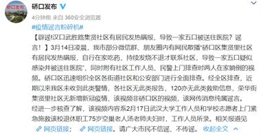 武汉还有居民发热瞒报,导致一家五口被送医?