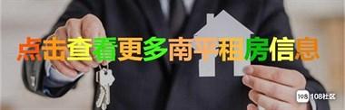 南平租房信息3.17更新!市中心有房交通便利价格优惠