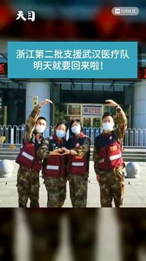 看哭!武汉市民列队送浙江医疗队回家,首批150人今天凯旋