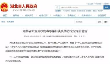 """官宣!中央批准,4月8日零时起,武汉解封""""!"""