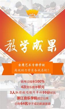 安徽音乐艺考培训学校,浙江音乐学院是211吗?