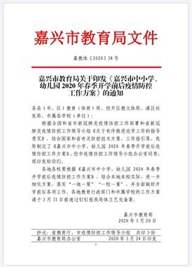 定了!浙江这地的教育局发布通知!中小学分三批开学