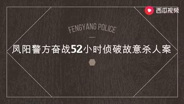 一拆迁楼内发现腐烂女尸,警方奋战52小时破案
