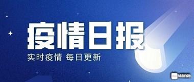 浙江新增3例境外输入病例,行动轨迹公布!杭州2例外逃?