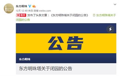 今起东方明珠、上海中心、金茂大厦、上海海洋水族馆等临时关