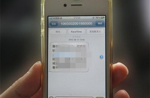 16万瞬间没了!温岭人注意,收到这类短信马上删!