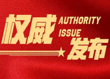 权威发布!衢州新增1个国家级文化遗产,全国才几个