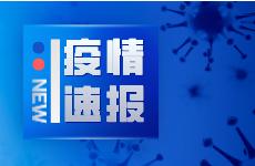 浙江新增确诊病例2例!衢州市暂停办理这些业务,事关出行