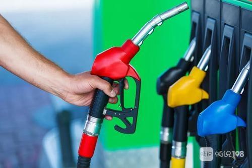 油价迎来18年来新低?官方发布最新消息!今天将…